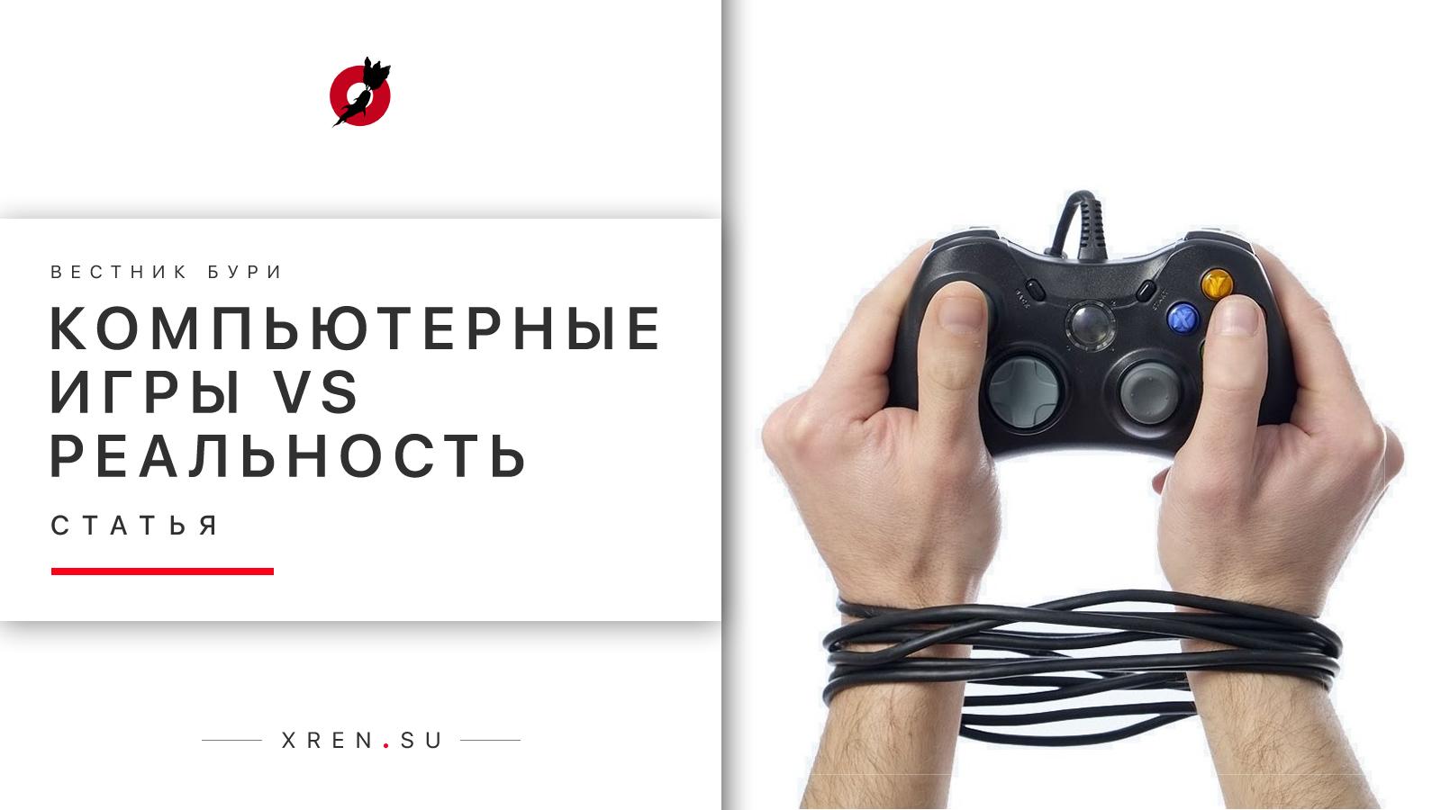 Компьютерные игры vs реальность