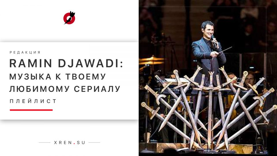 Ramin Djawadi: музыка к твоему любимому сериалу