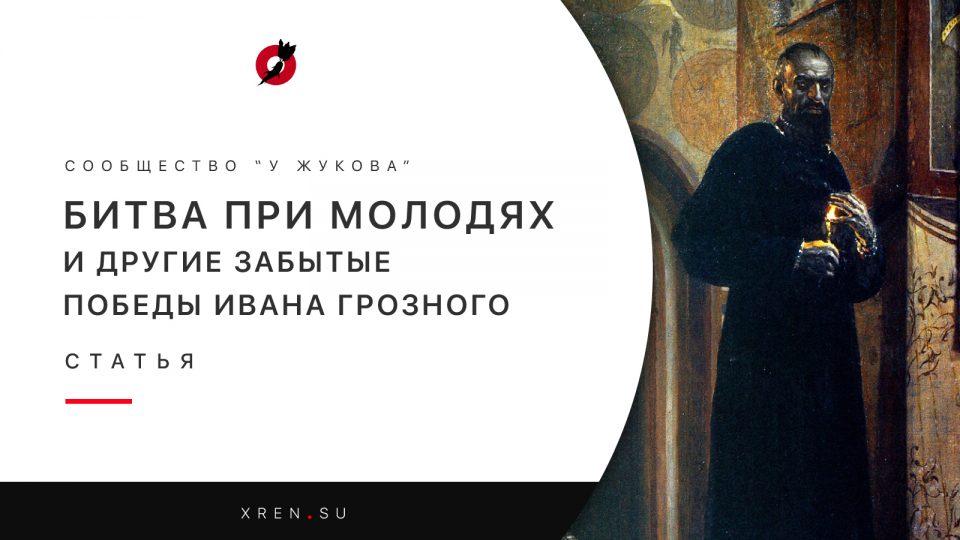 Битва пр Молодях и другие забытые победы Ивана Грозного