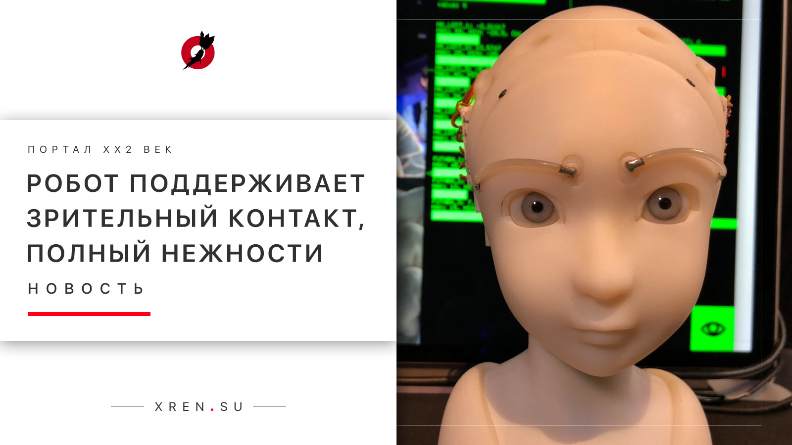 Робот поддерживает зрительный контакт, полный нежности