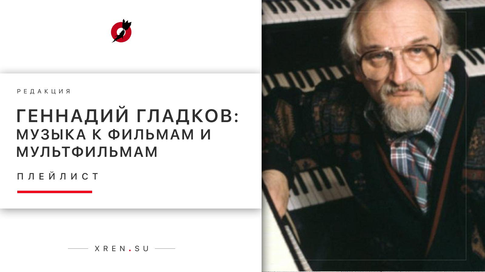 Геннадий Гладков: музыка к фильмам и мультфильмам