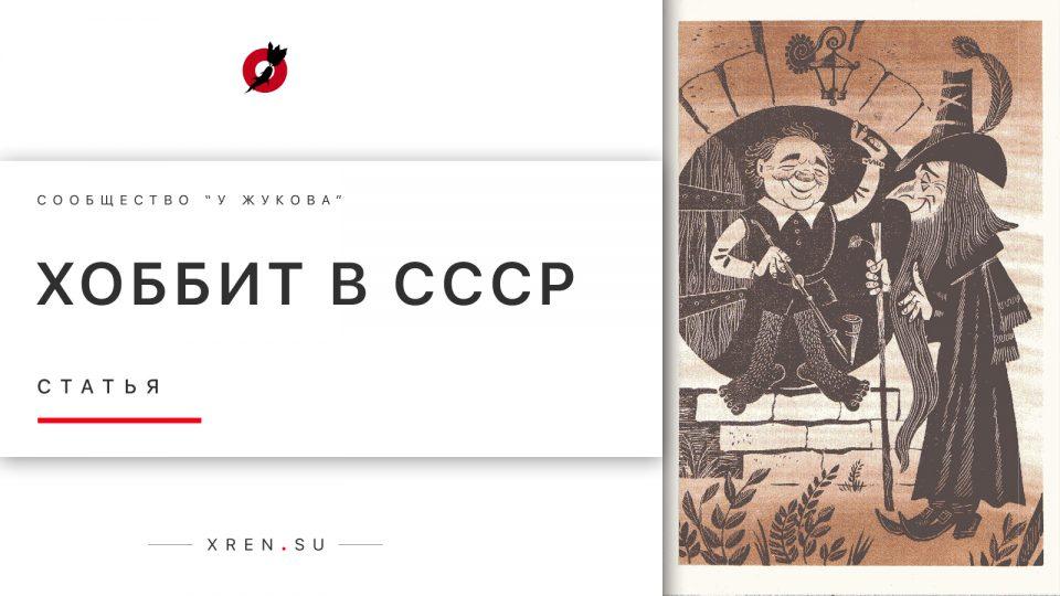 Хоббит в СССР