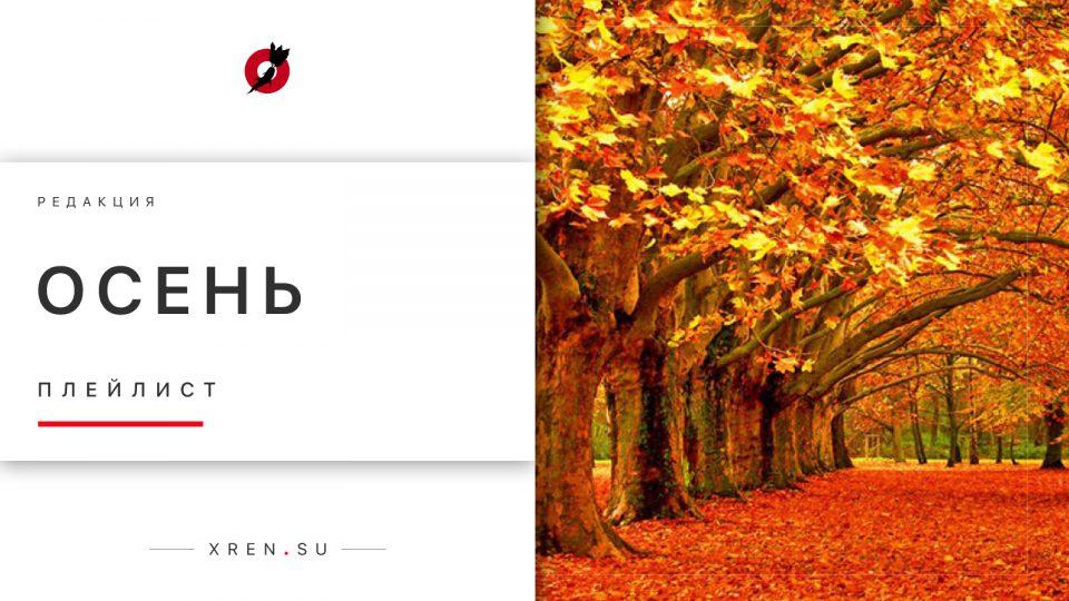 Плейлист: осень