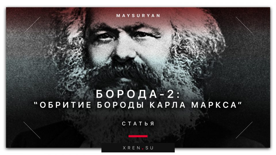 Борода -2. «Обритие бороды Карла Маркса»