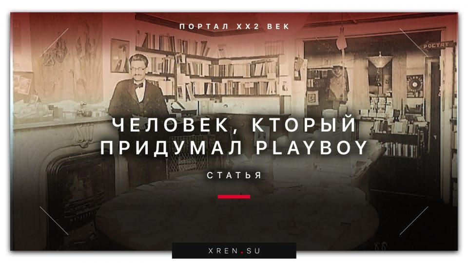 Человек, который придумал Playboy