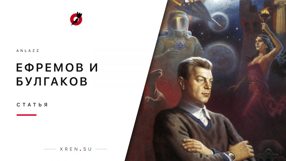 Ефремов и Булгаков