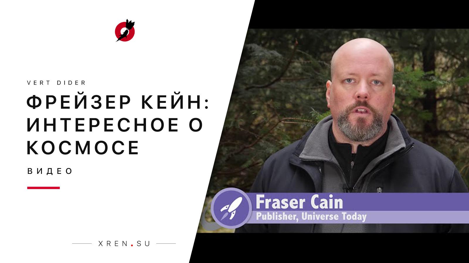 Фрейзер Кейн: интересное о космосе (видео)