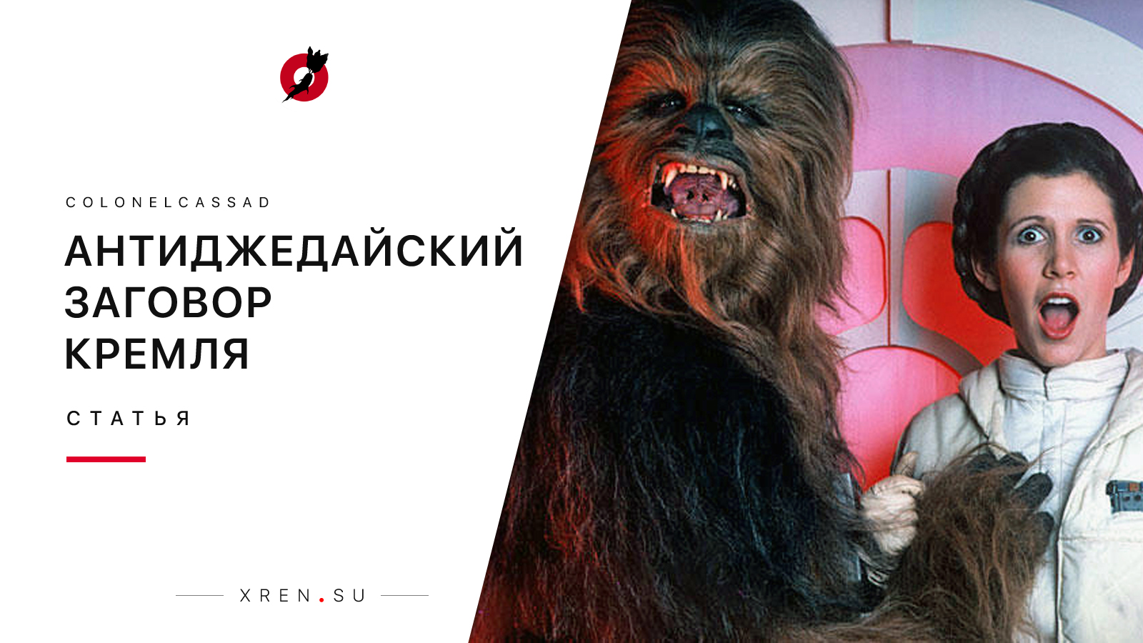 Антиджедайский заговор Кремля