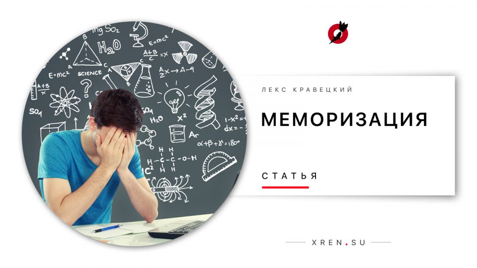 Меморизация