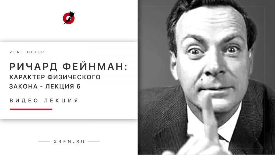 Ричард Фейнман: Характер физического закона. Лекция #6. Природа квантовой механики