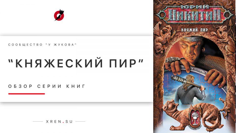Серия книг «Княжеский пир»