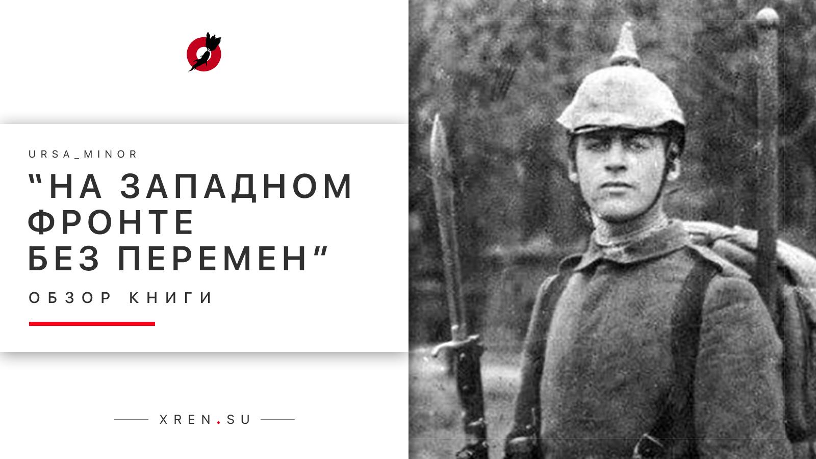 «На Западном фронте без перемен»