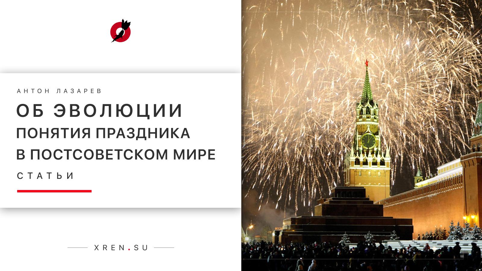 Об эволюции понятия праздника в постсоветском мире