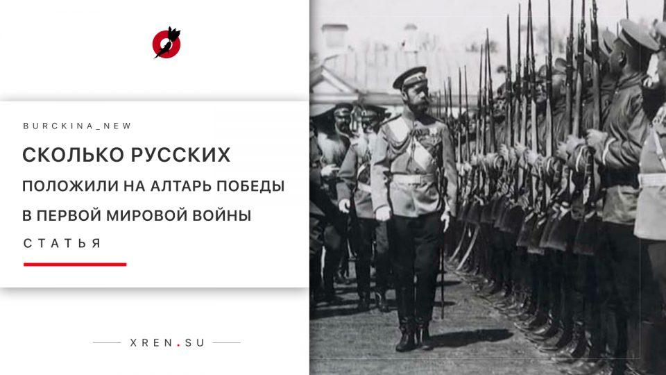 Сколько русских положили на алтарь победы в Первой мировой?