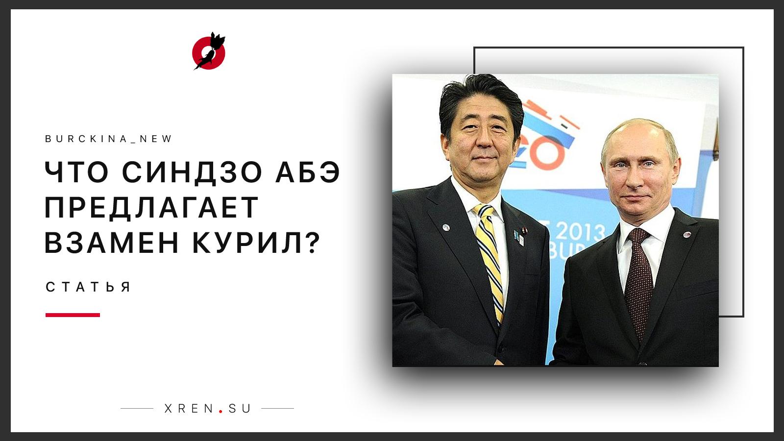Что Синдзо Абэ предлагает взамен Курил?