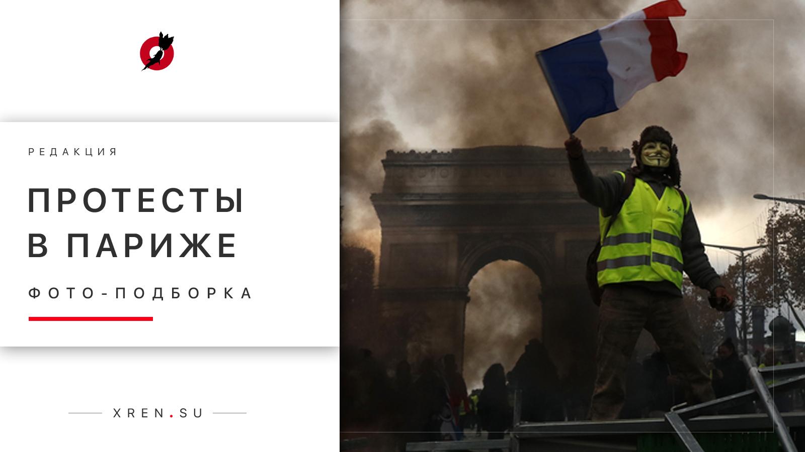 Протесты в Париже: фото-подборка