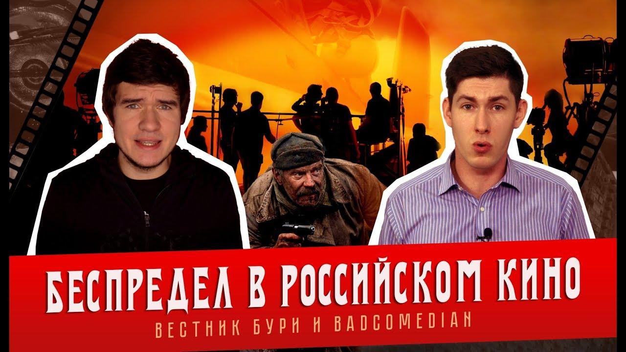 Беспредел в российском кино (видео)