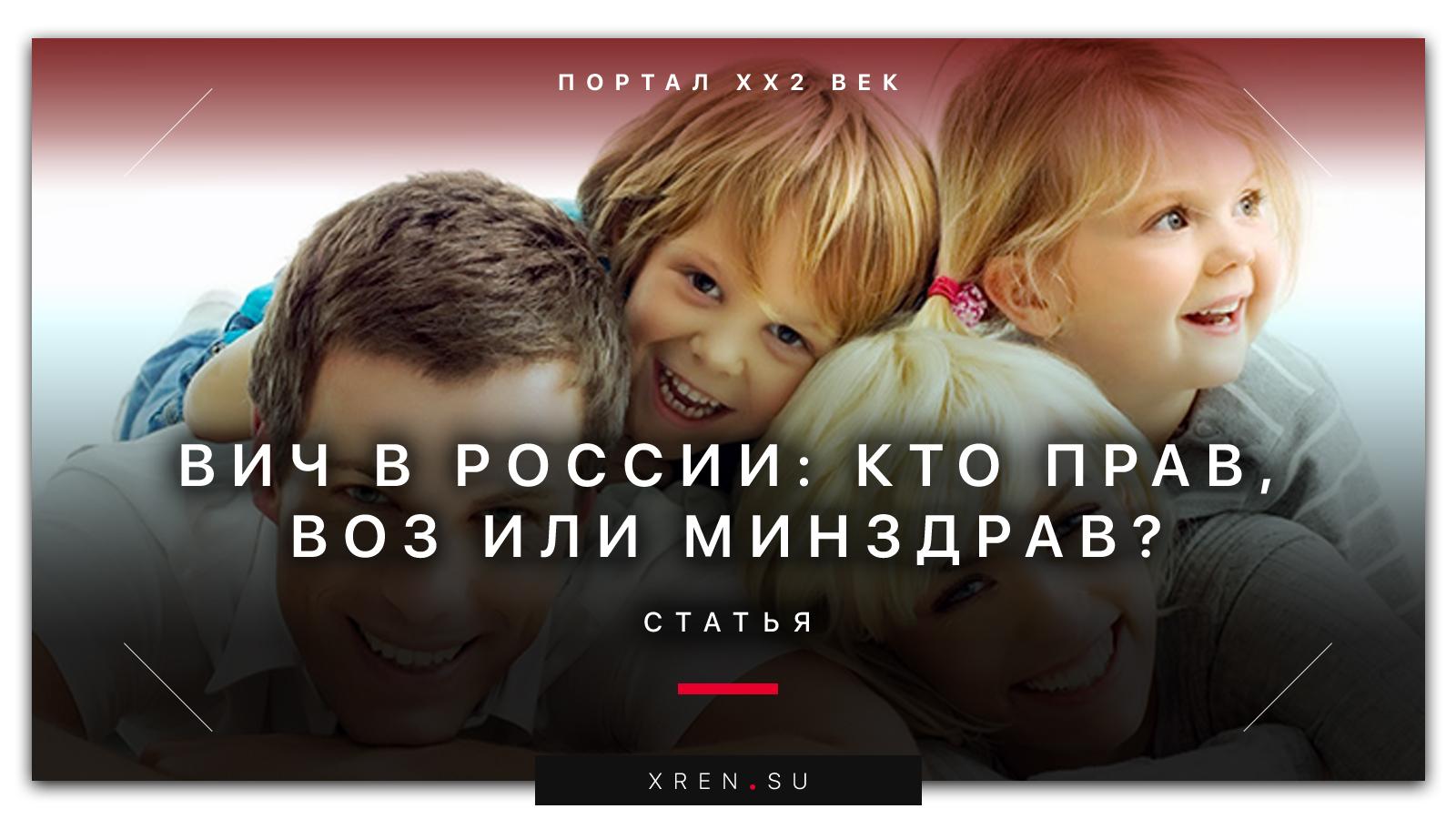 ВИЧ в России: кто прав, ВОЗ или Минздрав?