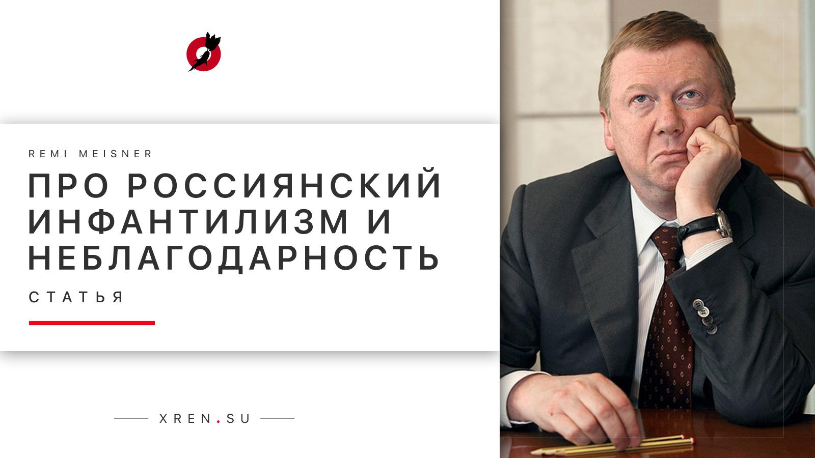 Про россиянский инфантилизм и россиянскую же неблагодарность