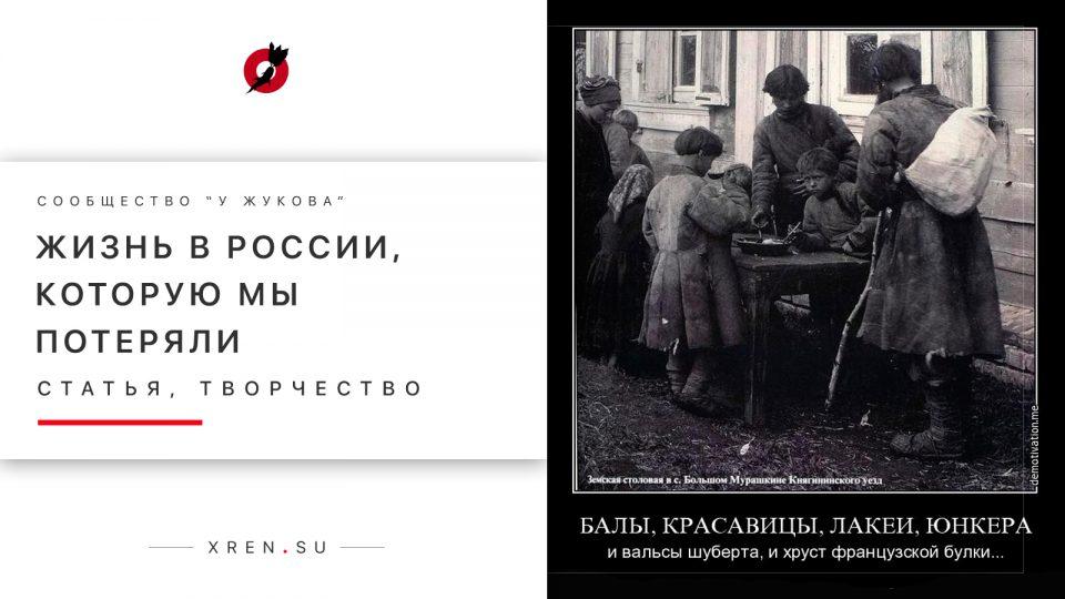 Размышлизм на тему жизни в «России, которую мы потеряли»