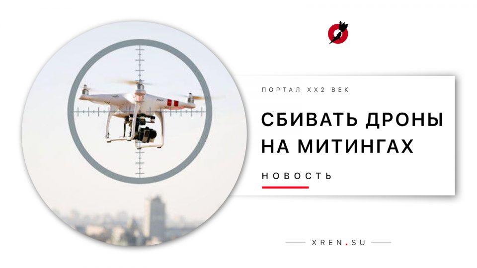 Депутаты предложили законопроект, который позволит сбивать дроны на митингах