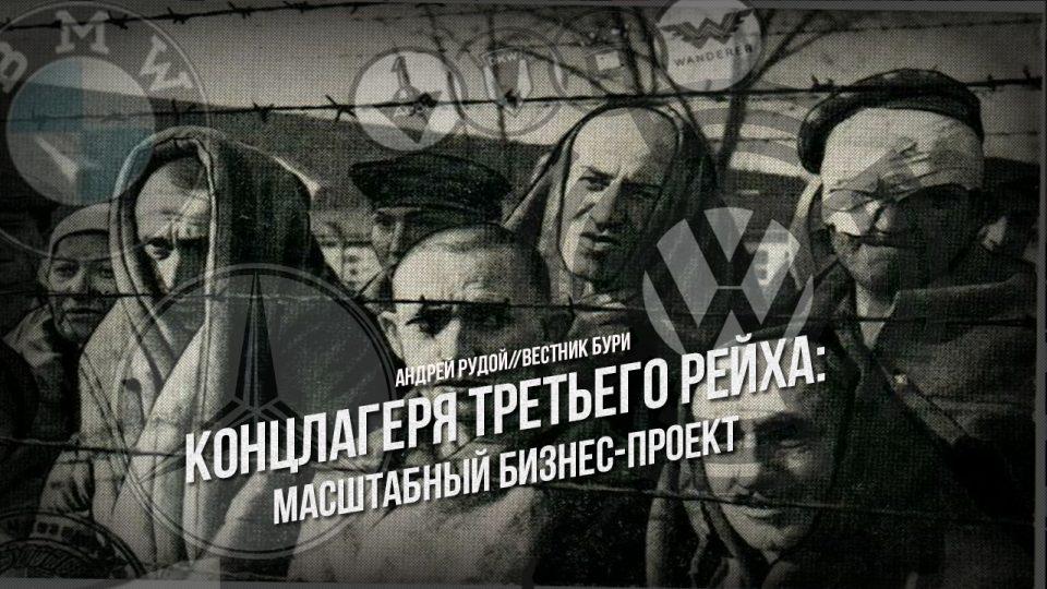 Концлагеря Третьего Рейха: масштабный бизнес-проект